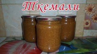 👍Ткемали из слив на зиму. Очень вкусный соус к мясу. Кетчуп из слив. ტყემალი. Homemade Plum Sauce