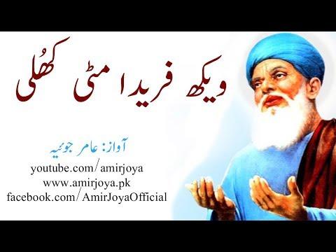 Baba Farid | Vekh Farida Mitti Khulli| Punjabi Poetry