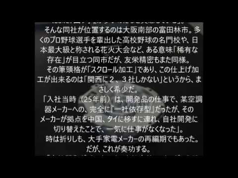 ユーザー通信139号 ミツトヨ製三次元測定器ユーザー友栄精密大阪府富田林市