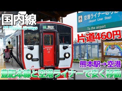 【片道460円】安い!!豊肥本線と空港ライナーで熊本駅から空港に行く