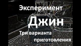 Джин. Три варианта приготовления|Эксперимент|Рецепт облагораживания самогона
