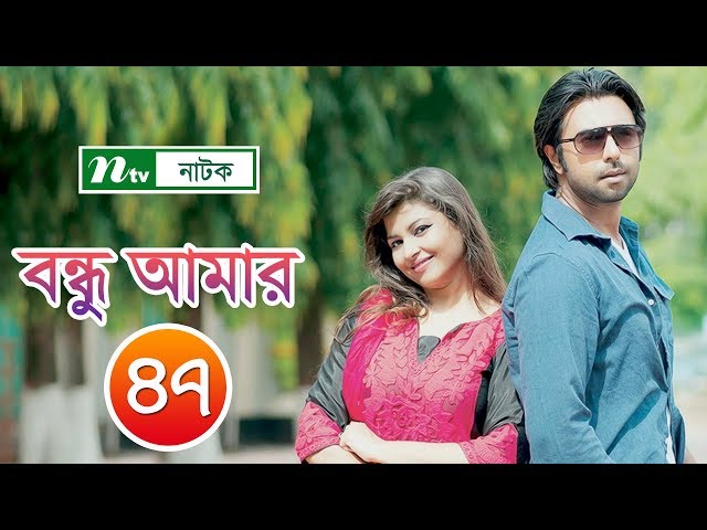 Bondhu Amar   বন্ধু আমার   EP 47   Apurba   Jeni   Ahona   Niloy   NTV Popular Drama Serial