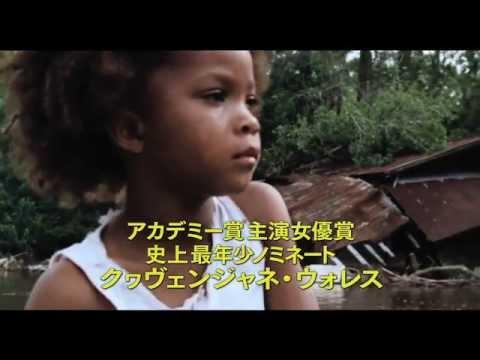 映画『ハッシュパピー ~バスタブ島の少女~』新予告編