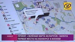 «Зелёная карта Беларуси» заняла первое место на конкурсе в Женеве