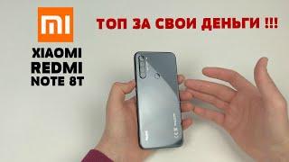 Xiaomi redmi note 8T - Лучший недорогой смартфон по версии Wylsacom!
