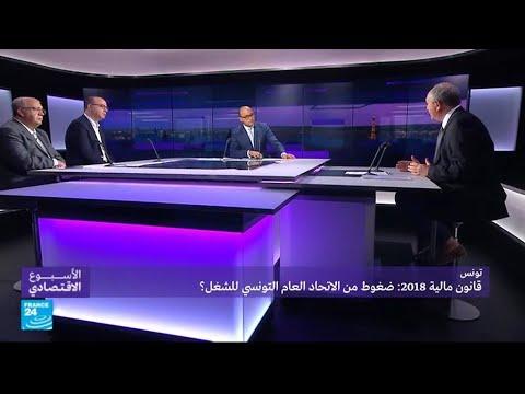 ...تونس بين ضغوط المقرضين الدوليين والاتحاد العام التون  - نشر قبل 1 ساعة