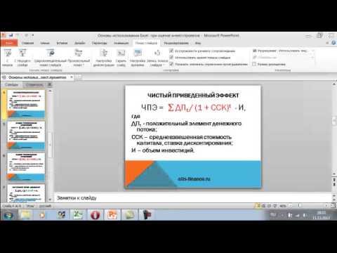 NPV, IRR, PI в Microsoft Excel, или Оценка инвестиционных проектов с помощью Excel.