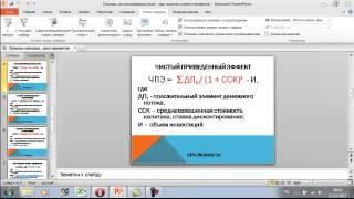 NPV, IRR, PI в Microsoft Excel, или Оценка инвестиционных проектов с помощью Excel.(Использование формул Excel при оценке инвестиционных проектов на базе чистого приведенного эффекта (NPV), инде..., 2013-12-11T15:47:28.000Z)