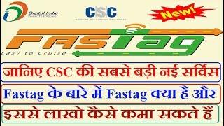 जानिए CSC की सबसे बड़ी नई सर्विस Fastag के बारे में Fastag क्या है और इससे लाखो कैसे कमा सकते हैं