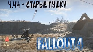 Fallout 4 - Часть 44- Старые пушки