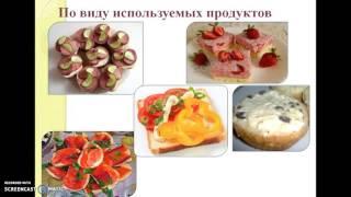 "Презентация ""Бутерброды и их виды"""