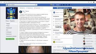 Что там на России Иван Проценко