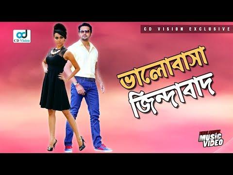 Valobasha Zindabad | Arifin Shuvo & Airin | Valobasha Zindabad