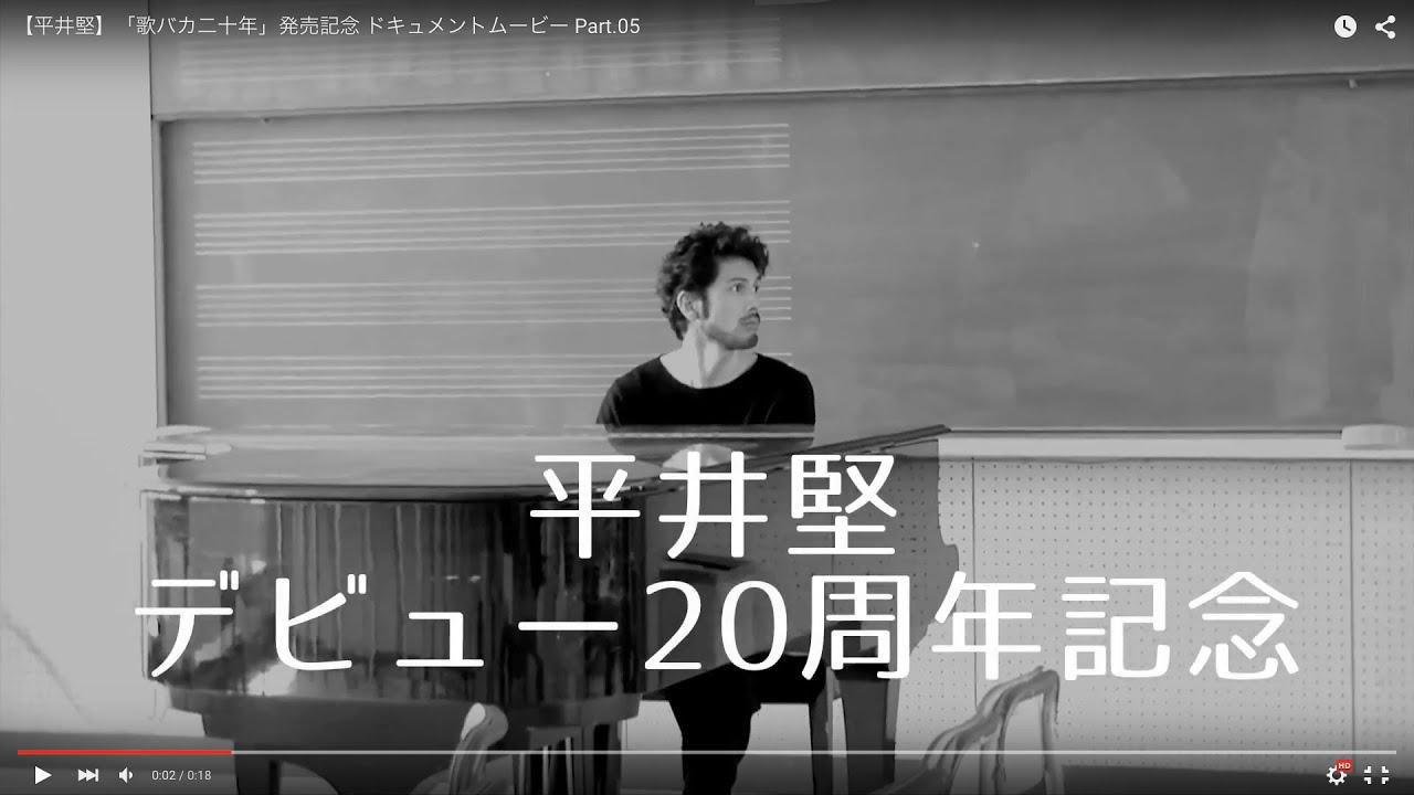 平井 堅 歌 バカ 2
