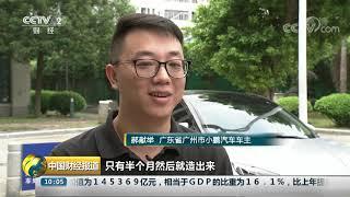 [中国财经报道]快速迭代致小鹏车主刚买新车就成旧款| CCTV财经