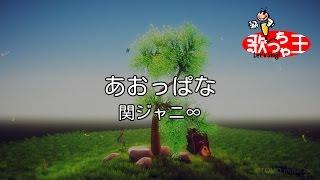 【カラオケ】あおっぱな/関ジャニ∞