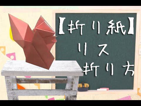 脱??達??巽卒?達?? 達?捉達?孫達?速巽属臓奪??達?捉脱??達??脱?孫奪??巽?損 How to make Origami squirrel - YouTube