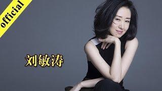 《非常静距离》 温柔、知性的力量 大姐刘敏涛
