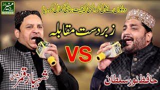 Shahbaz Qamar Fareedi and Hafiz Noor Sultan Beautiful Naat 2019