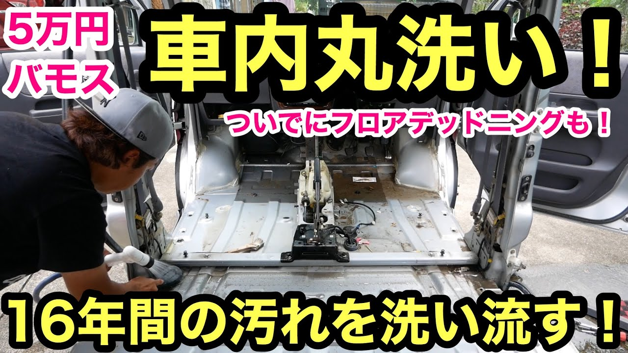 5万円軽バン 徹底車内清掃❗️16年落ち16万キロバモスの汚れを徹底洗浄❗️ついでにフロアデッドニング❗️