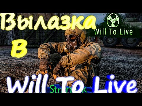 Вылазка в Will To Live Online - пвп сервер. (Пати с Valeron)