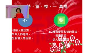 20190210 蒙福人生 黃齊蕙牧師