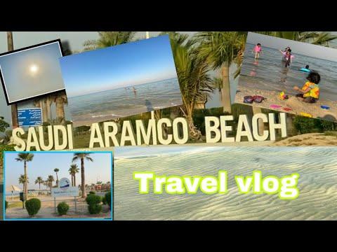 Saudi Aramco Beach    Halfmoon Bay Dammam    Travel Vlog