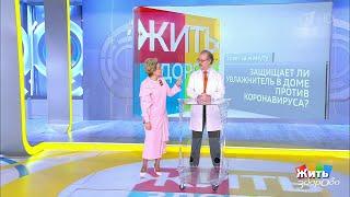 постер к видео Совет за минуту: увлажнитель против коронавируса. Жить здорово!