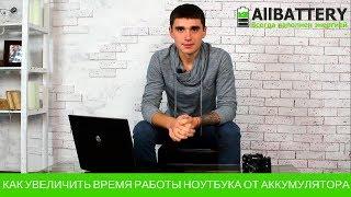 видео Как увеличить время работы ноутбука