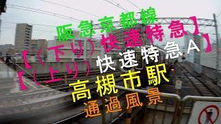 阪急京都線【(下り)快速特急・(上り)快速特急A】高槻市駅 通過風景