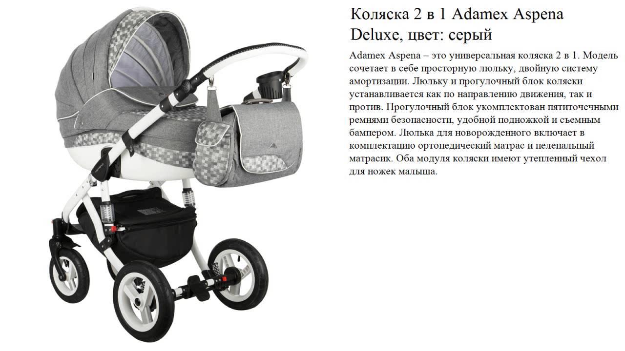 Детские коляски adamex 2 в 1 и 3 в 1 купить в интернет-магазине в спб. Сидячие и лежачие детские коляски адамекс. Каталог цены, фото, отзывы, прайс лист. Продажа в санкт-петербурге, заказ по рф, стоимость доставки. Всё для детей оптом и в розницу.