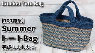 【100均糸】Summer トートBag 完成しました☆Crochet Toto Bag☆かぎ針編みバッグ編み方