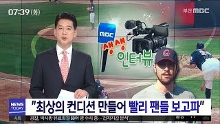 생생인터뷰 - 롯데 자이언츠 애드리안 샘슨 투수, 20…