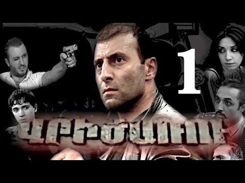 Vrijaru/Վրիժառու, 1- Seria, HD