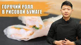 Горячий ролл в Рисовой бумаге | Суши рецепт