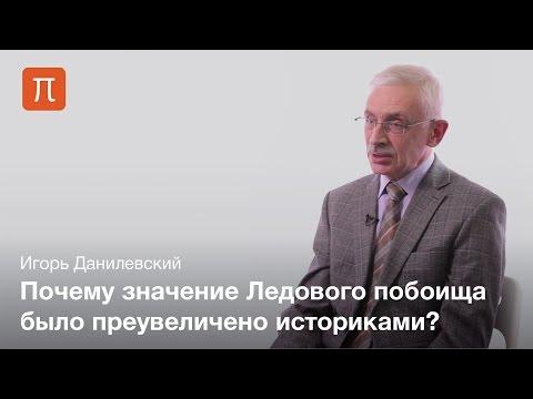 Ледовое побоище — Игорь Данилевский