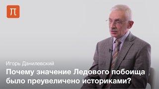 Ледовое побоище — Игорь Данилевский / ПостНаука