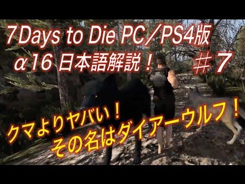 【 7DAYS TO DIE 】アップデートα16 モロにしか見えないダイアーウルフが相当ヤバいらしい!!日本語 解説 ♯7【 PC版/コンソール版 7DTD 】