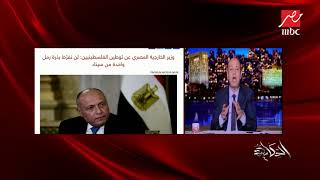 """""""جامع مانع"""".. أديب مشيدًا بتصريح وزير الخارجية بشأن """"صفقة القرن"""""""