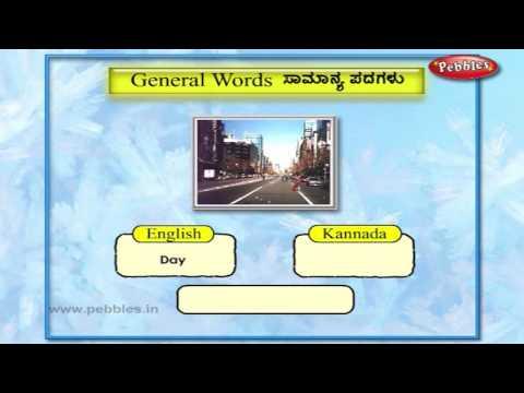 Learn kannada Through English   Spoken kannada    Lesson - 05 General Words   Vocabulary