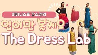 연주회 Dress 고르기 | [입어만볼게요] 드레스 숍…