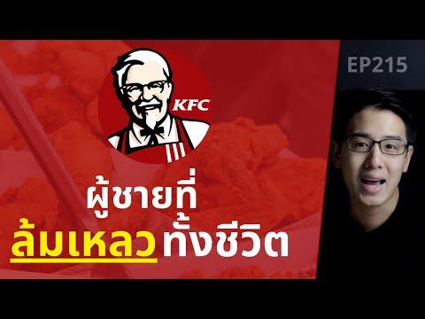 KFC ผู้ชายที่ล้มเหลวตลอดชีวิต   EP.215