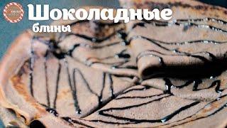 Шоколадные блинчики ★ Простые рецепты от CookingOlya
