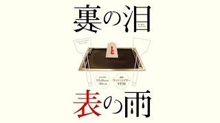 BuzzFestTheater第4回公演 『裏の泪と表の雨』 2016年12月8日(木)~12月...