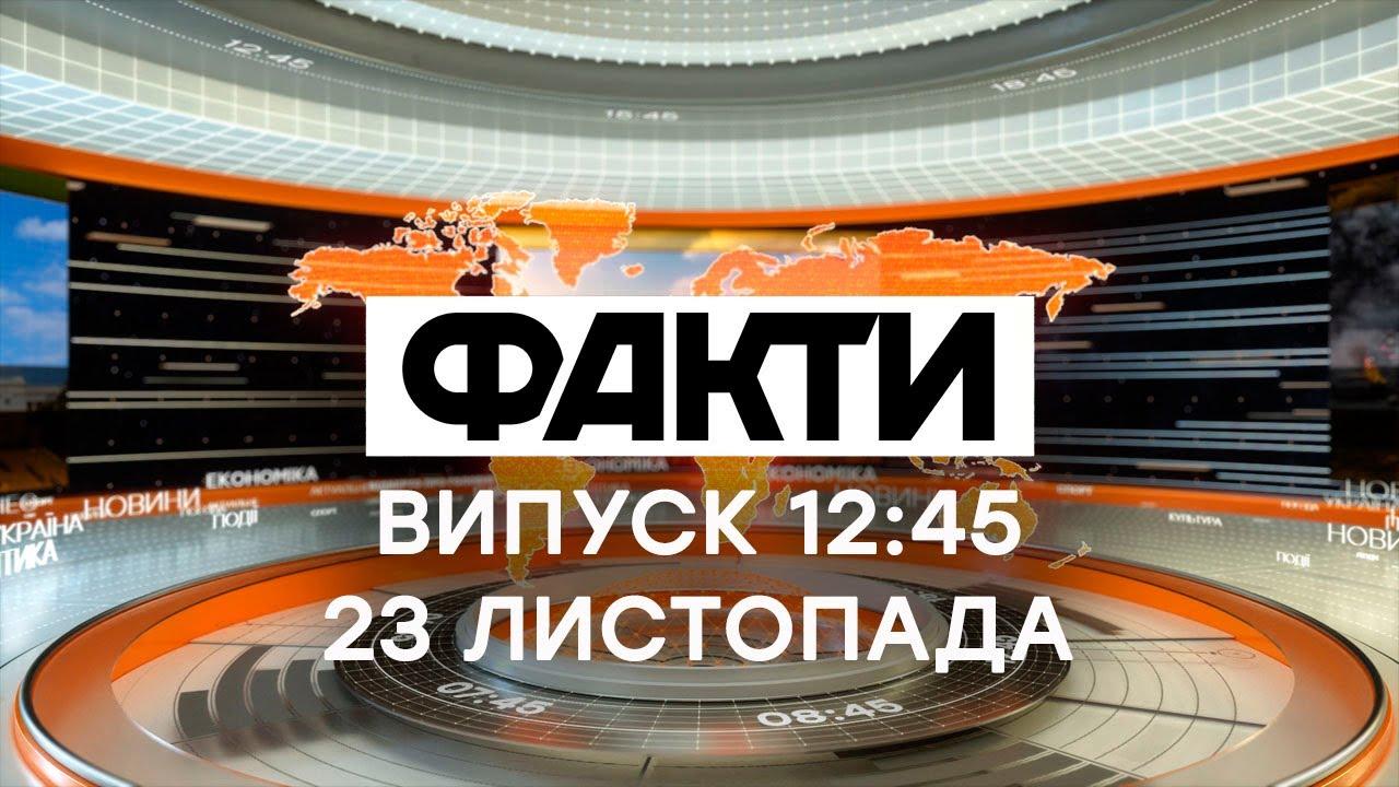 Факты ICTV 23.11.2020 Выпуск 12:45