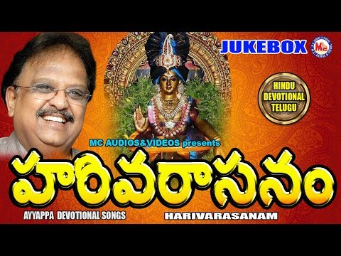 హరివరాసనం | Ayyappa Devotional Songs Telugu | Harivarasanam | SP Balasubramaniam | Ayyappa Songs