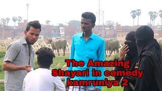 The Amazing Shayari in Comedy Kamruniya 2 | Arbaz Naseer