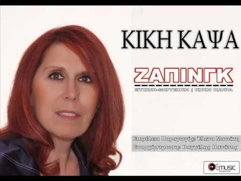 ΚΙΚΗ ΚΑΨΑ ΖΑΠΙNΓΚ | KIKI KAPSA ZAPPING 2015