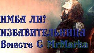 ИМБА ЛИ? - ИЗБАВИТЕЛЬНИЦА feat. MrMarka