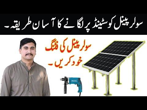 How To Install Solar Panels On Stand | Solar Stand Lagane Ka Tarika In Urdu/Hindi